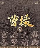 曹操 [第6部-官渡大戦- 第7部-赤壁前夜-] ブルーレイvol.6 [Blu-ray]
