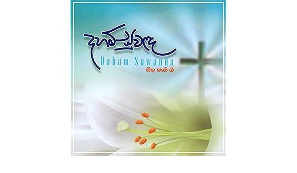 Thilowa Surakina by Rookantha Gunathilake & Chandralekha Perera on