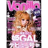 Vanilla girl サムネイル