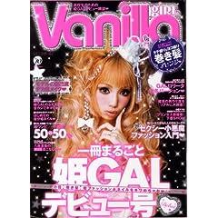 Vanilla girl 最新号 サムネイル