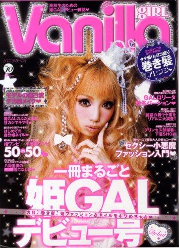 Vanilla girl 最新号 表紙画像