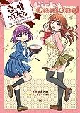 幸腹グラフィティTVアニメ公式ガイドブック Girls&Cooking!