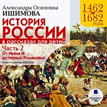 Istoriya Rossii v rasskazakh dlya detey: Chast' 2: 1462-1682 gg. Ot Ivana III do Pervykh Romanovykh [Russia's History in Stories for Children, Part 2: 1462-1682] Audiobook by A. O. Ishimova Narrated by Stanislav Fedosov