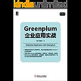 Greenplum企业应用实战 (数据库技术丛书 2)
