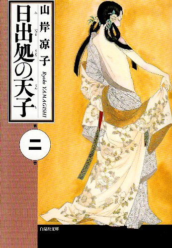 日出処の天子 (第2巻) (白泉社文庫)