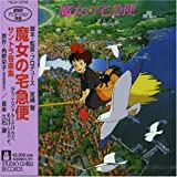 Kiki's Delivery Service: Soundtrack