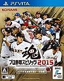 professional basebal spirit 2015