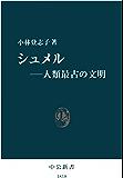 シュメル―人類最古の文明 (中公新書)