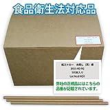 紙ストロー 未晒し(クラフト) 裸 6ミリ × 210ミリ 【500本】