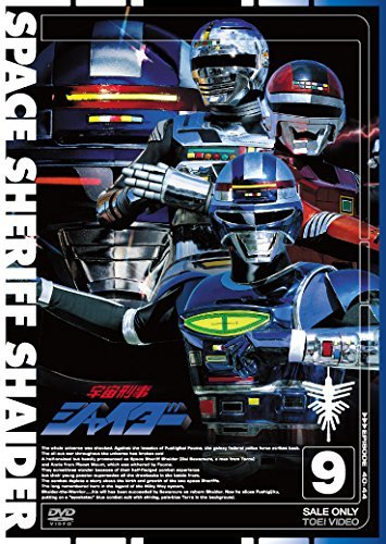 Sci-Fi Live Action - Space Sheriff Shaider Vol.9 [Japan DVD] DSTD-7689