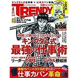 日経トレンディ 2019年4月号 別冊付録 トヨタ式 片づけ&段取り術