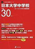 日本大学中学校 平成30年度用 過去5年分収録 (中学別入試問題シリーズO9)