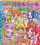 Dokidoki! PreCure puzzle seal play book