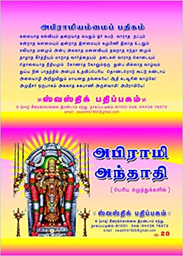Download Abirami Anthathi In Tamil Free Song Mp3