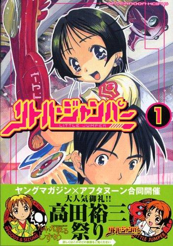 Little jumper (1) (Afternoon KC) (2005) ISBN: 4063143767 [Japanese Import]