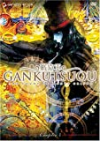 Gankutsuou - The Count of Monte Cristo - Chapter 4