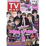 週刊TVガイド 2018年 10/12号