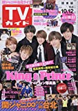 週刊TVガイド (関東版) 2018年 10/12 号 [雑誌]