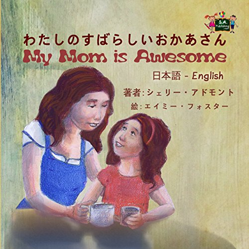 My Mom is Awesome  (Japanese English Bilingual Collection Book 11) (English Edition)