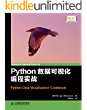 Python数据可视化编程实战(异步图书)