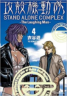 攻殻機動隊 STAND ALONE COMPLEX-The Laughing Man-