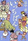 いっちばん しゃばけシリーズ7 (新潮文庫)