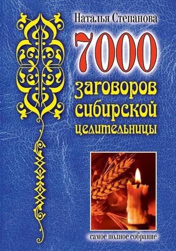 7000-zagovorov-sibirskoj-tselitelnitsy-samoe-polnoe-sobranie-russian-edition
