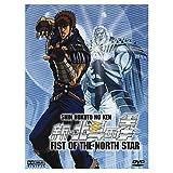 Fist of the North Star Vol.1