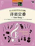 STAGEA オーケストラサウンドで弾く Vol.5 5~3級 洋楽定番 ~Your Song~