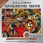 Proklyatie Zverya | Leonid Andreev