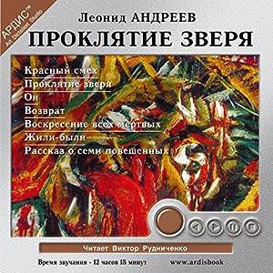 Proklyatie Zverya Radio/TV Program