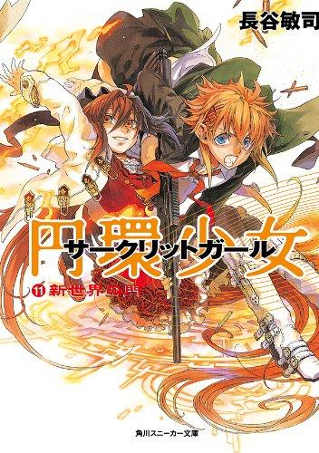 円環少女 11新世界の門 (角川スニーカー文庫)
