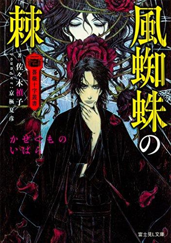 薔薇十字叢書 風蜘蛛の棘 (富士見L文庫)