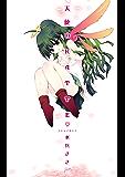 天使のKATTE (チャンピオンREDコミックス)