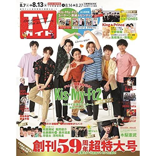 週刊TVガイド 2021年 8/13号 補足画像