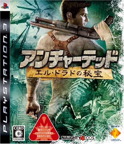 Uncharted: Drake's Fortune / Uncharted: El Dorado no Hihou [Japan Import]