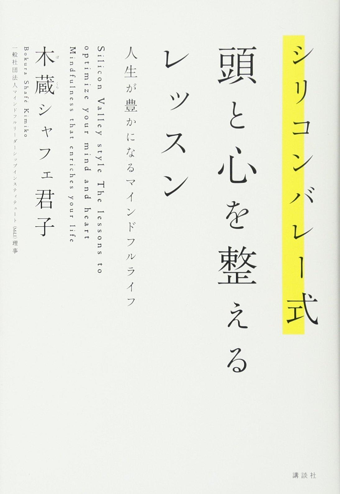 『シリコンバレー式 頭と心を整えるレッスン 人生が豊かになるマインドフルライフ』 木蔵シャフェ君子 (著)