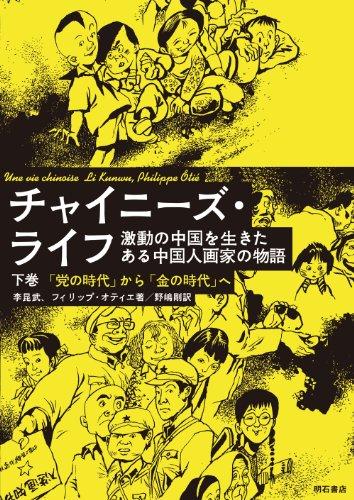 チャイニーズ・ライフ――激動の中国を生きたある中国人画家の物語【下巻】「党の時代」から「金の時代」へ