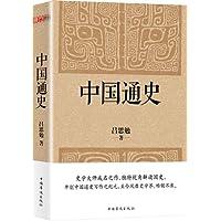 北京东方经纬·中国通史