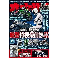 オートバイ 表紙画像 サムネイル