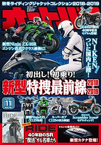 オートバイ 2018年11月号 最新号 表紙画像