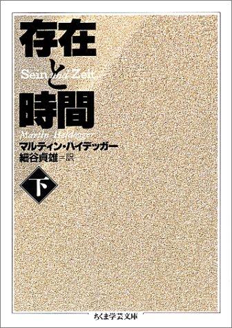 存在と時間〈下〉 (ちくま学芸文庫)