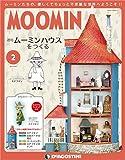 ムーミンハウスをつくる 2号 [分冊百科] (パーツ・フィギュア付)