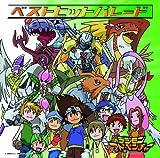 Animation - Digimon Adventure Best Hit Parade [Japan CD] NECA-30266