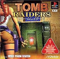 トゥームレイダース PS one Booksの商品画像