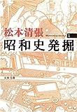 昭和史発掘〈1〉 (文春文庫)[新装版]