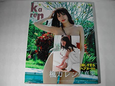 署名本・写真集・楓カレンKaren初版・帯付・サイン・生写真・3000部限定愛蔵版