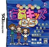 Kambayashi Shiki Nouryoku Kaihatsu Hou: Unou Kids DS [Japan Import]