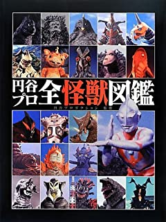 JAPAN Otona no Ultraman Series Daizukan Ultra Q~Ultraman 80 Guide Book