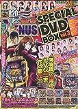 パチンコ必勝ガイドVENUS SPECIAL DVD BOX vol.3 (GW MOOK 291)